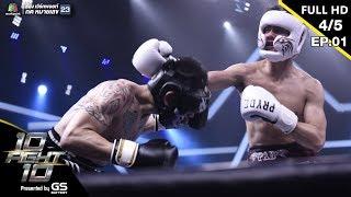 10 Fight 10 | EP.01 | เป้ อารักษ์ VS บีม ศรัณยู | 10 มิ.ย.62 [4/5]