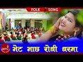 Bhet Bhachha Rodhigharma - Amar Roka Magar & Hira Pun Magar