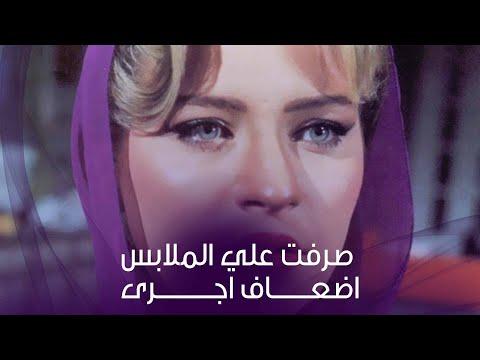 مبلغ صادم ...شيرين سيف النصر تكشف عن اجرها في من الذى لا يحب فاطمه وعلاقة شادية بحجابها