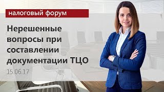 ТЦО. Прибыль. НДС - Евгения Абросимова на Национальном налоговом форуме