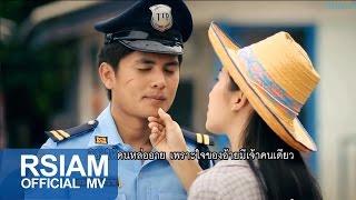 คนหัวใจหล่อ : เอ๋ พจนา อาร์ สยาม [Official MV]