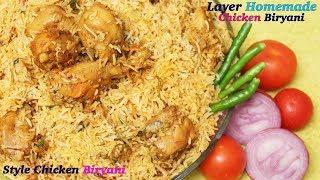 చికెన్ బిర్యానీ ఈ టిప్స్ పాటించండి రెస్టారెంట్ కంటే చాల బాగుంటుంది || Homemade Chicken Biryani