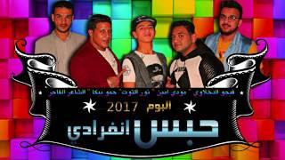 تحميل اغاني مهرجان ابن الجيهه - حمو بيكا و ميسره و الصورص - توزيع فيجو الدخلاوى 2017 MP3
