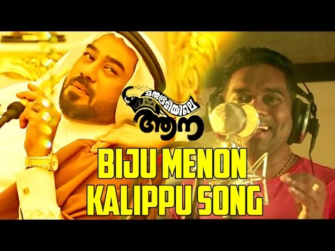 Kerala mannil Song From Biju Menon Movie Marubhoomiyile Aana