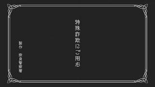 ストップモーション「特殊詐欺にご用心!」