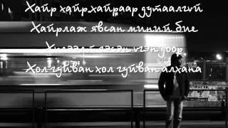 Fire - Huleelt (Lyrics)