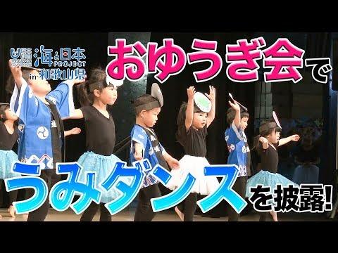 Kurumi Nursery School