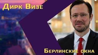 «Северный поток-2», нарушение прав ЛГБТ в России и рейтинг СДПГ / Дирк Визе