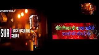Aane Se Uske Aaye Bahar Karaoke With Lyrics|Jeene Ki Rah
