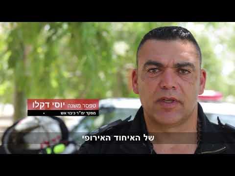 האיחוד האירופי עוזר לכבות שריפות בישראל? צפו בסרטון
