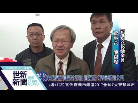 [文化交流]日本飛驒市長都竹淳也首度正式拜會新港公所