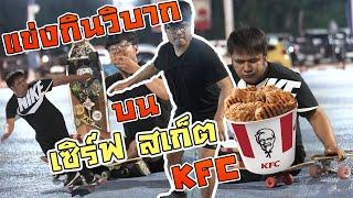 แข่งกินวิบาก KFC  บน เซิร์ฟ สเก็ต ใครจะ ชนะ ? แบงกิ มะละกอ
