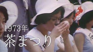 1973年 茶まつり【なつかしが】