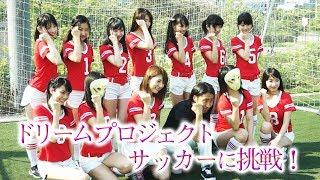 元AKB高城亜樹、ゆってぃと共演!『ウィニングイレブンクラブマネージャーでサッカーに挑戦!』