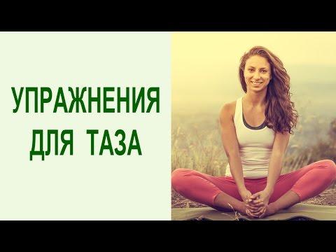 Упражнения для тазобедренных суставов и таза: улучшает подвижность суставов и кровообращение таза