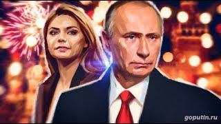 Кабаева о РОМАНЕ с Путиным! - Оказалось ПРАВДА!!!