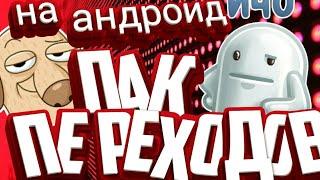 ПАК ПЕРЕХОДОВ НА АНДРОИД / КРУТЫЕ ПЕРЕХОДЫ ДЛЯ ВИДЕО