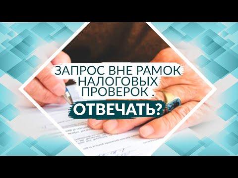 """Советы адвоката: налоговая инспекция выслала требование """"вне рамок налоговых проверок"""""""