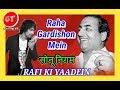 Raha Gardishon Mein | Sonu Nigam | Rafi Ki Yaadein | Do Badan (1966)