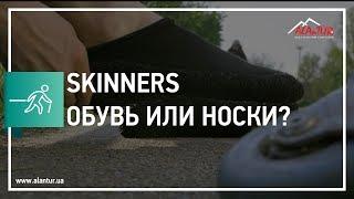 Skinners - обувь или носки?