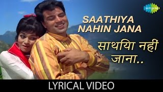 Saathiya Nahin Jana with lyrics   साथिया नहीं जानागाने के बोल   Aaya Sawan Jhoom Ke  Dharmendra/Asha