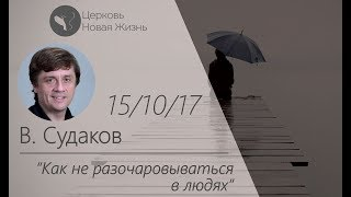 Виктор Судаков - Как не разочароваться в людях