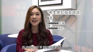 《社區教室@英文篇》DSE英文科卷四口試技巧 HKDSE Oral Speaking Skills By Lousie Page