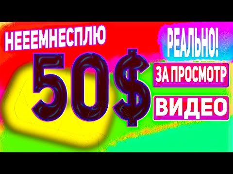 Заработать в Интернете На просмотре Видео 50$   Загрузи Видео и Заработай в Интернете   LBRY