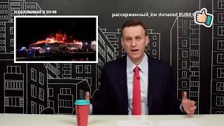 Навальный про то, что люди продолжают гибнуть на пожарах в РФ