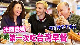 法國爸媽大嗑台式早餐😍這款一吃停不下來⁉️ FRENCH PARENTS' FIRST TAIWANESE BREAKFAST