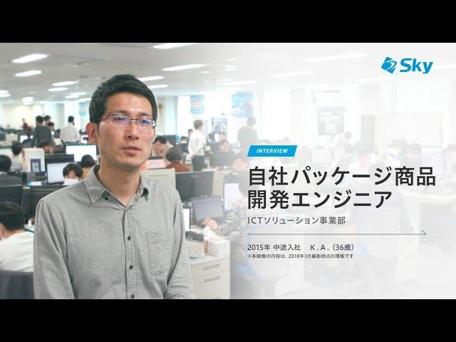 【Sky株式会社 社員インタビュー】自社パッケージ商品開発エンジニア(K.A.さん)|【採用情報】