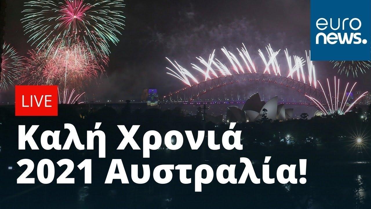 Καλή Χρονιά Αυστραλία! Χαρούμενο 2021