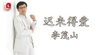 李茂山 - 迟来的爱 (Official Music Video HD)