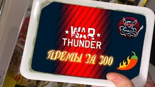 War Thunder : Премы для Бичар #3 [Танки за 300]