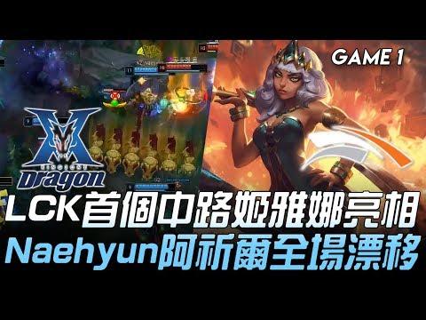 KZ vs HLE LCK首個中路姬雅娜亮相 Naehyun阿祈爾全場漂移!Game 1