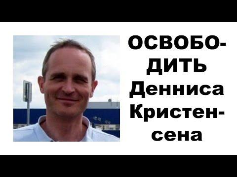 Дополнительная апелляционная жалоба на приговор Деннису Кристенсену | Новости от 16.04.2019 г.