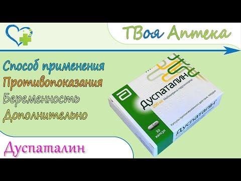 Дуспаталин капсулы (мебеверина гидрохлорид) показания, описание, отзывы