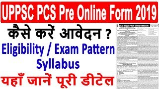 UPPSC Recruitment 2019 | UPPSC PCS Pre Online Form 2019 | Apply Online / Syllabus / Exam Pattern