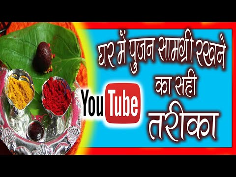 pujan samagri - पूजन सामग्री को रखने की विधि - maharaj kapil