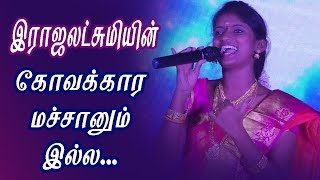 Kovakkara Machanum Illai | Senthilganesh Rajalaxmi | Makkal Isai Kalaingnargal | Rainbow Channel