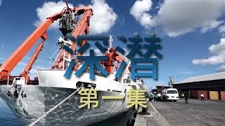 《深潜》第一集 跟随蛟龙号体验深海大洋的气势 | CCTV纪录