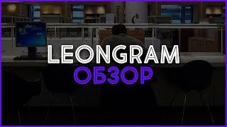 Заработок в Интернете на Leongram