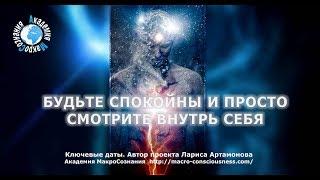 2:2 Новый код Света = Божественное Совершенство. Ключевые даты Земли