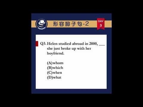 【形容詞子句-2】Q3
