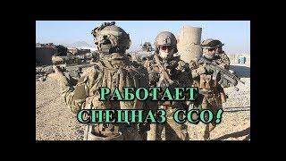 ВКС со Спецами ССО Уничтожили Колонну Боевиков в Сирии!
