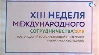 В НовГУ стартовала Неделя международного сотрудничества