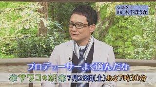 『サワコの朝』7/28土「チア☆ダン」で出演の木下ほうか&サワコが撮影裏話を披露!!TBS