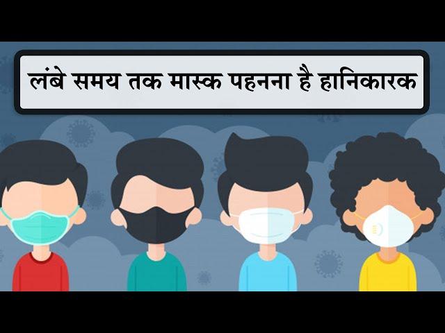 लंबे समय तक Mask पहनना है हानिकारक