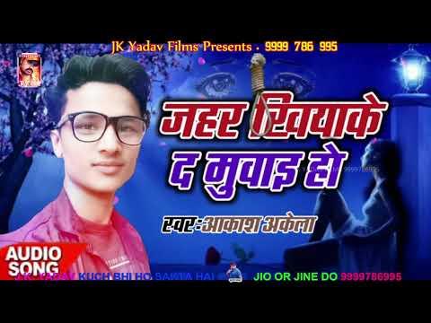 Jahar Khiyaake D Muaai Ho || जहर खियाके द मुआइ हो || Akash Akela