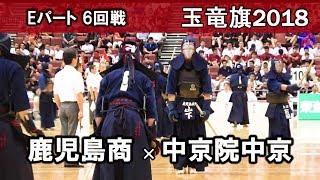 2018玉竜旗鹿児島商×中京院中京Eパート6回戦大将戦ほか
